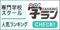 学ラン ~専門学校・スクール学費ランキング~
