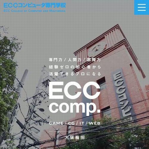 関西地方のゲーム専門学校ランキ...