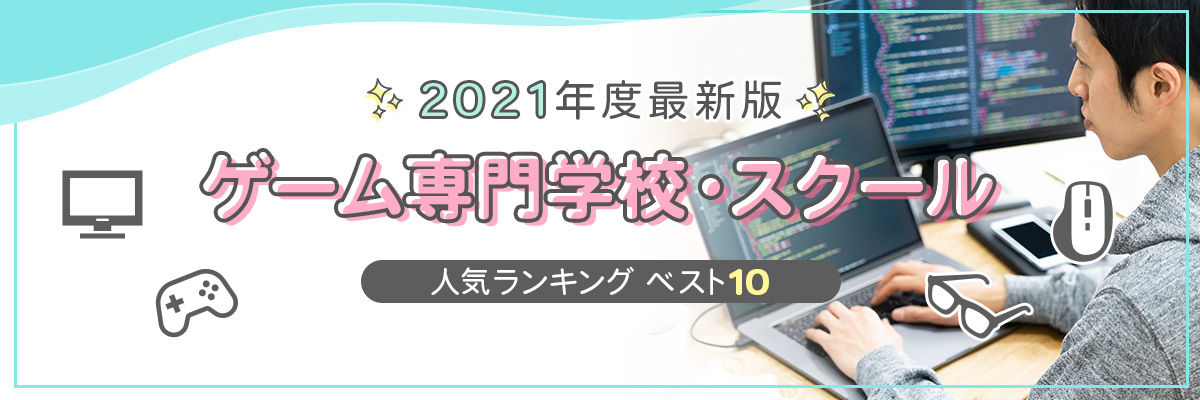 ゲーム専門学校・スクール 人気ランキング ベスト10